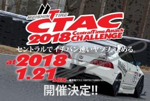 CTAC2018